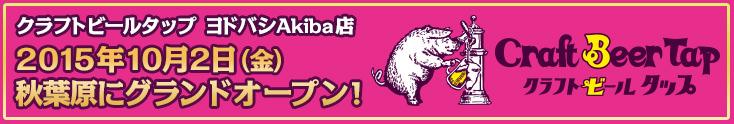クラフトビールタップ ヨドバシAkiba店 2015年10月2日(金)グランドオープン!
