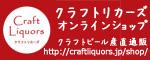 クラフトリカーズ オンラインショップ:クラフトビール・地ビール専門店インターネット通販サイト