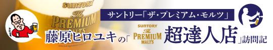 サントリー「ザ・プレミアムモルツ」藤原ヒロユキの「超達人店」訪問記