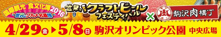駒沢公園-国際観光食文化博2016〜世界のグルメ名酒博〜