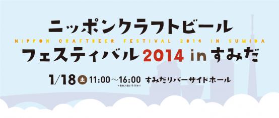 NCBF2014_cover