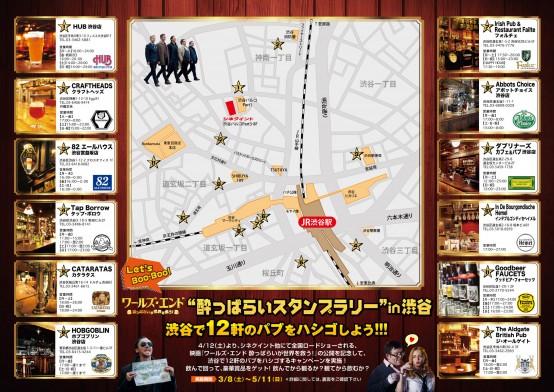we_beermap_naka(トンボ無)