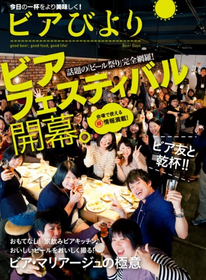 BeerDays_H1_最終Fix