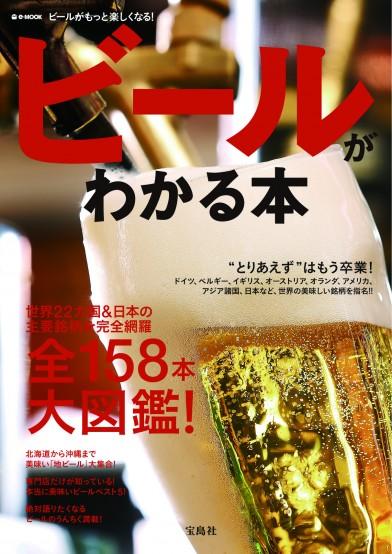 beer_h1-4.indd