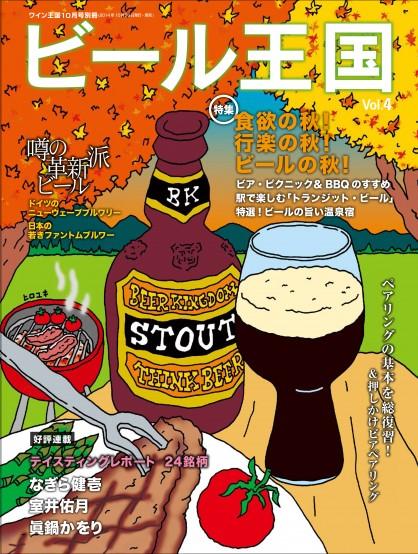 beerkingdom_表紙_A