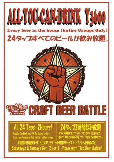 beer-battle-november
