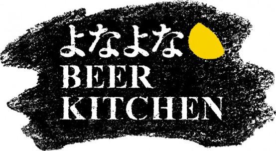 よなよなBEER KITCHENロゴ