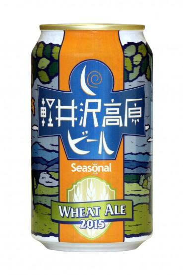 軽井沢高原ビールシーズナル 2015缶
