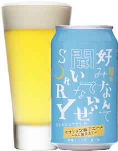【缶・グラス】前略好みなんて聞いてないぜ SORRY其ノ四.jpg