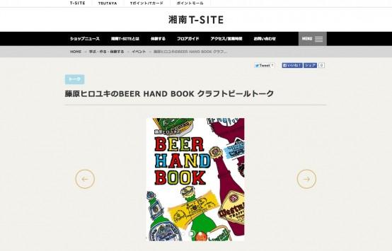 藤原ヒロユキのBEER HAND BOOK クラフトビールトーク