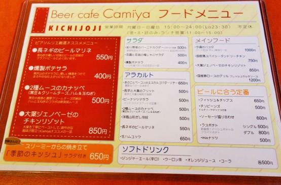 どれもビールが美味しくなるものばかり