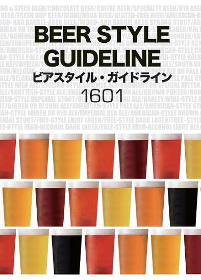 ビアスタイル・ガイドライン1601