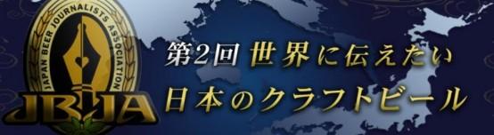 第2回世界に伝えたい日本のクラフトビール ロゴ
