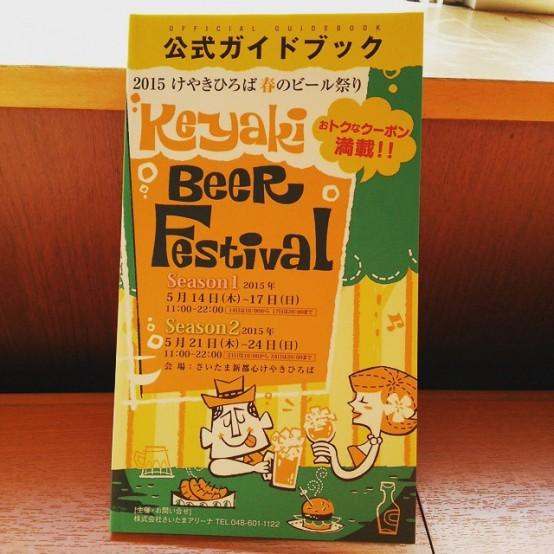 様々な特典やビールの特徴が記されている