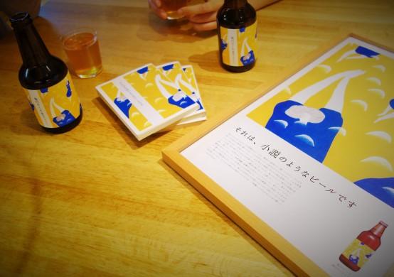 瓶のビール(酵母のピルスナー)のラベルはどこか懐かしく、ほっとするイラストだ
