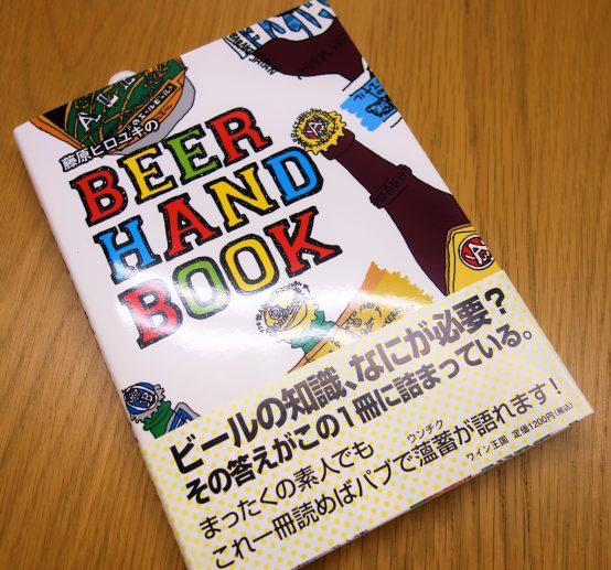 今回は開講前に「ビールに詳しくないけど、大丈夫かな」と不安に感じている方のために藤原ヒロユキ代表のBEER HAND BOOKが送られるので、事前にビールを学べるようになっている