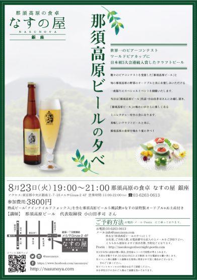 那須高原ビールの夕べ