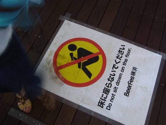 ルールを守って、楽しく過ごそう。