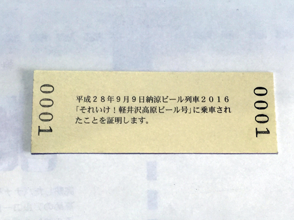 軽井沢高原ビール号