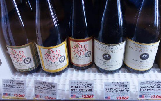 3000円を超えるビールも!定番のビールからレアなビールまで出会えるのがびあマだ!