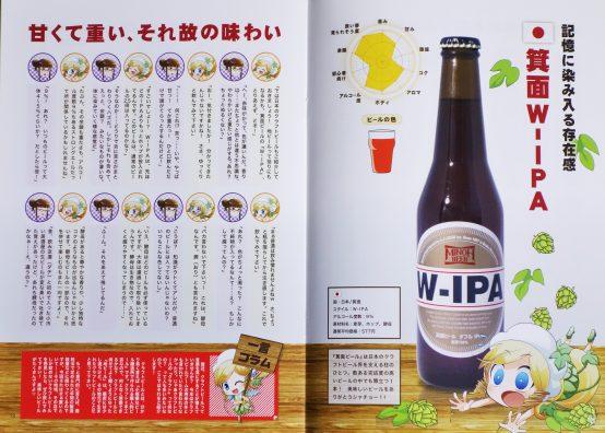 ストーリ仕立てで、ビールのことを知ることができるのが楽しい。