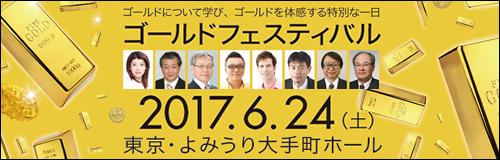 ゴールドフェスティバル