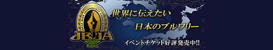 世界に伝えたい日本のブルワリー