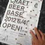 本日17:00、大阪「CRAFT BEER BASE」 グランドオープン