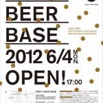 6/4、大阪「CRAFT BEER BASE」 OPEN