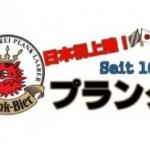 11/4(日)、大阪「Craft Beer Base」で「プランク・フェスト」開催