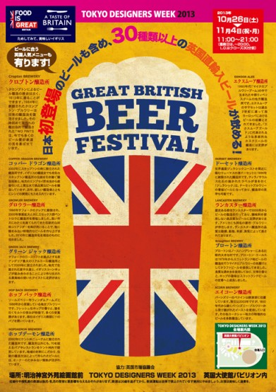 great_british_beer_festival2013_001