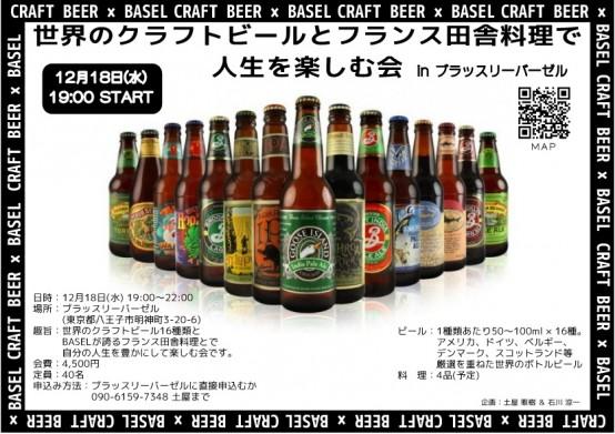 八王子クラフトビールの会