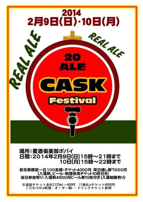 2/9-10 CASKフェスティバル開催@両国ポパイ