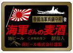 「海軍~1