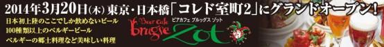 横浜バナー01