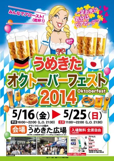 umekita_oktoberfest_2014_001a