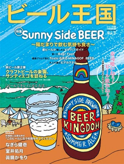 beer_h1_0604_2-2600