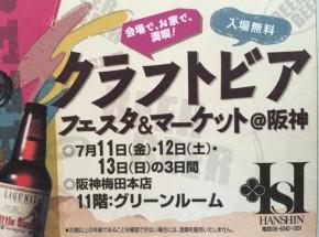 7/11~13、阪神梅田本店で「クラフトビアフェスタ&マーケット@阪神2014」開催