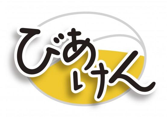 びあけんロゴ(大)