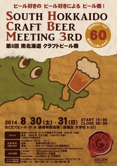 みなみ北海道クラフトビール祭