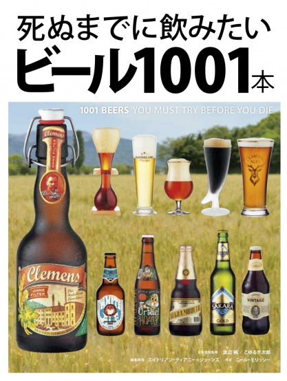 1001beers_cover