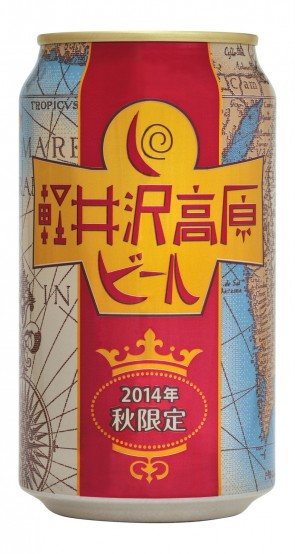 軽井沢高原ビール2014年秋限定 缶