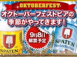 oktoberfestbier2014