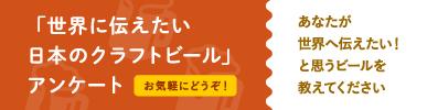 banner_beersurvey