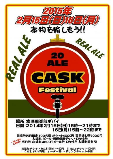 CASKコンディションフェスティバル_2015