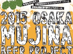3/6(金)から、「2015 Osaka Mujina Beer Project  オリジナルコラボビールリリース&ラリーイベント」