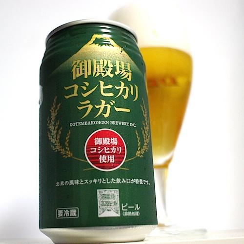 御殿場コシヒカリラガー