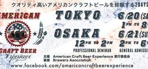 6/20(土)、6/21(日) アメリカのクラフトビールに特化したビアフェスを開催!