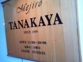 目白田中屋さんの地上入り口にある看板。