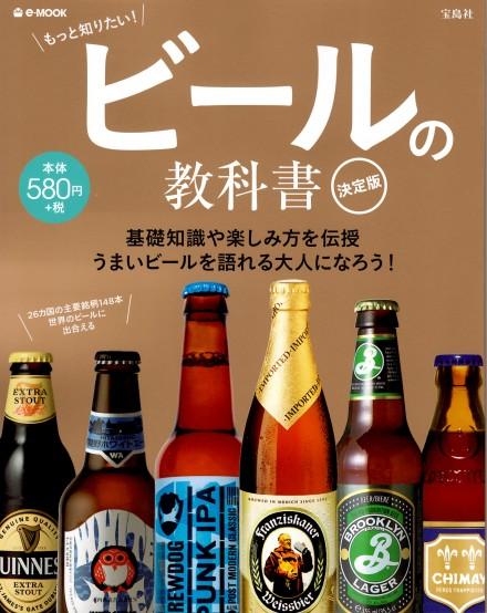 ビールの教科書決定版